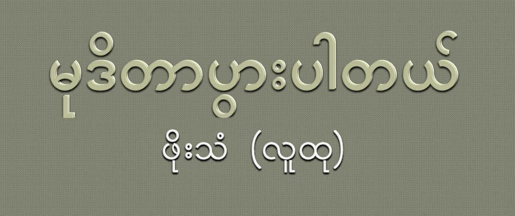 ဖိုးသံ (လူထု) – မုဒိတာပြားပါတယ္