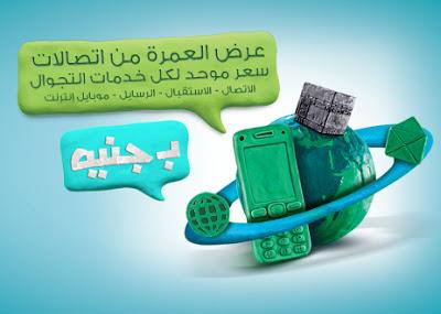 عرض العمرة من اتصالات رمضان 2013 , الدقيقة التجوال والرسالة والنت بجنية , عرض العمرة من اتصالات سعر موحد لكل خدمات التجوال