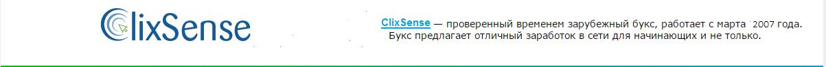 Заработок в Интернете без Вложений на ClixSense
