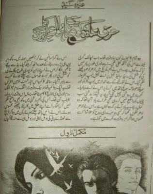 Free download Haraf e sada ko inayet hoa ehjaz ka rang novel by Aneeza Sayed pdf, Online reading.