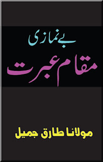 By Nimaazi ka Injaam
