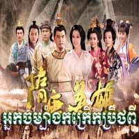 [ Movies ] Heroes of Sui and Tang - Khmer Movies, chinese movies, Series Movies