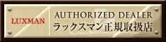 オーディオスクェアは全店『ラックスマン正規取扱店』に登録されています。
