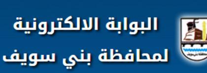 محافظ بنى سويف يعتمد نتيجة الشهادة الاعداديه للترم الاول 2016