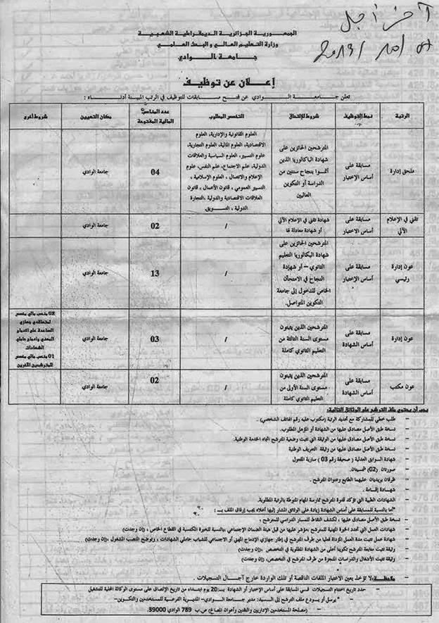 إعلان مسابقة توظيف إداريين بجامعة الوادي سبتمبر 2013 وظائف الجزائر  Univ-ouadi