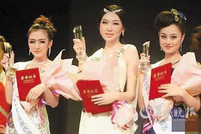 重慶國際小姐