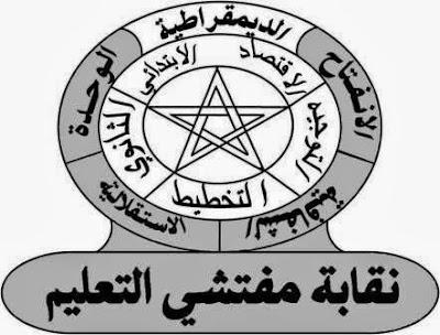 بيان الجمع العام لنقابة مفتشي التعليم فرع سيدي بنور