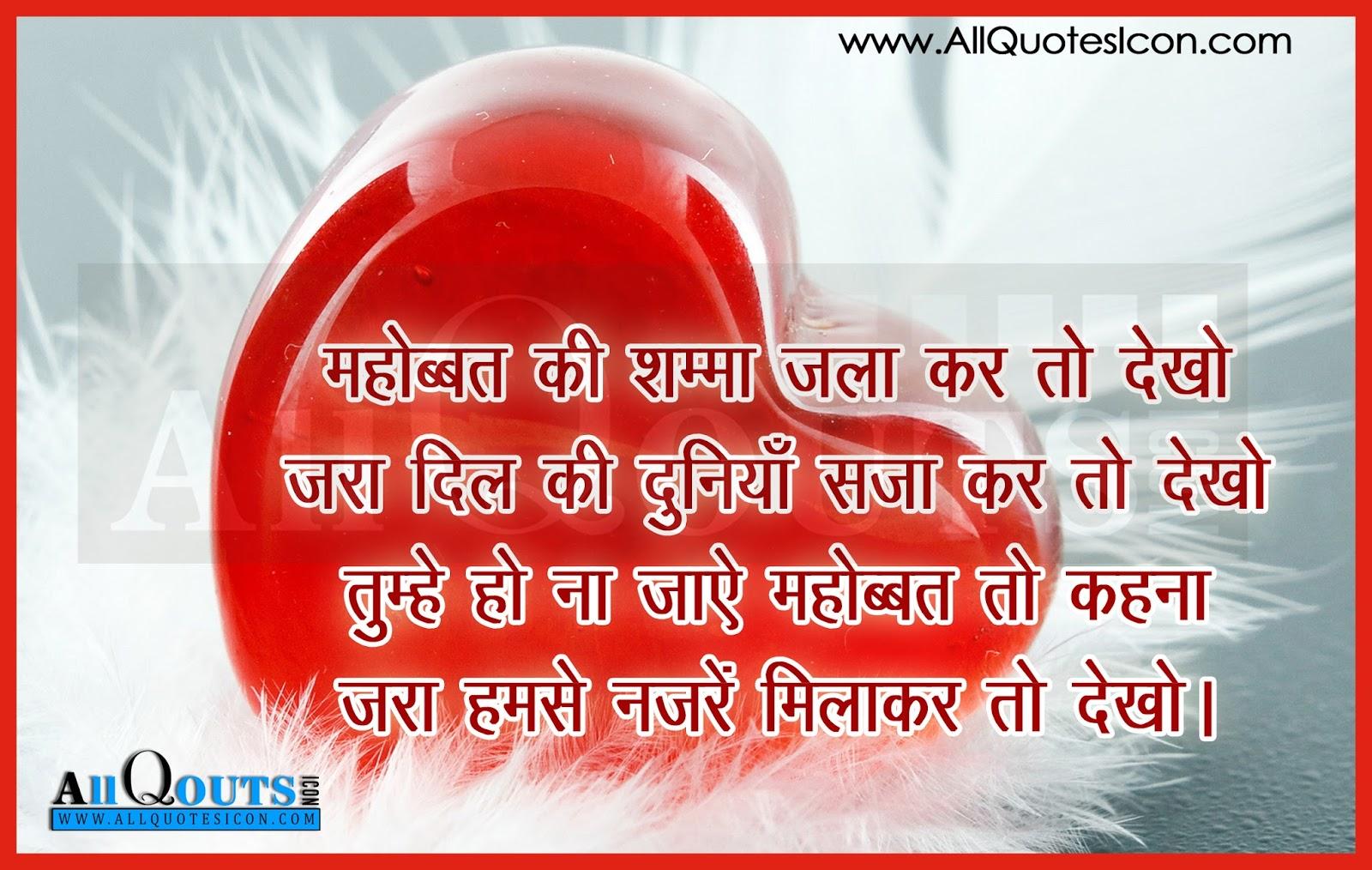 Love Feelings and Sayings in Hindi | www.AllQuotesIcon.com ...