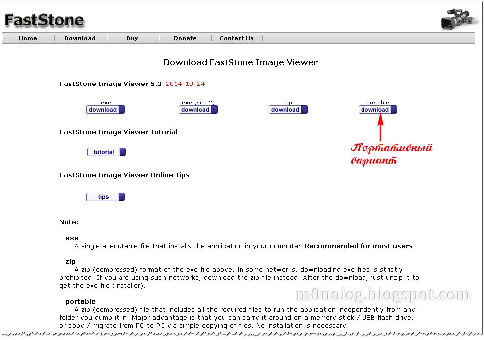 Портативная версия программы FastStone Image Viewer