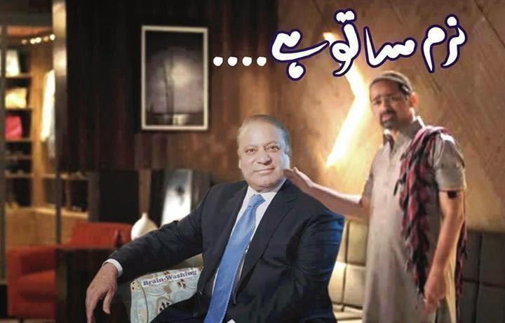 funny pakistani politicians nawaz - photo #7