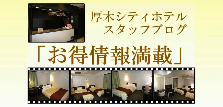 厚木シティホテル ブログ