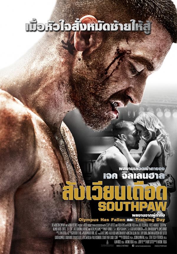 Southpaw (2015) สังเวียนเดือด HD