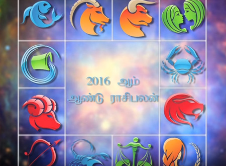 2016 Yearly Horoscope : 2016 Yearly Predictions