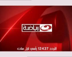 مشاهدة قناة النهار للرياضة بث مباشر اون لاين وتردد قناة النهار الرياضية alnahar sport tv