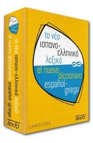 La pasi n griega el nuevo diccionario espa ol griego - Frases en griego clasico ...