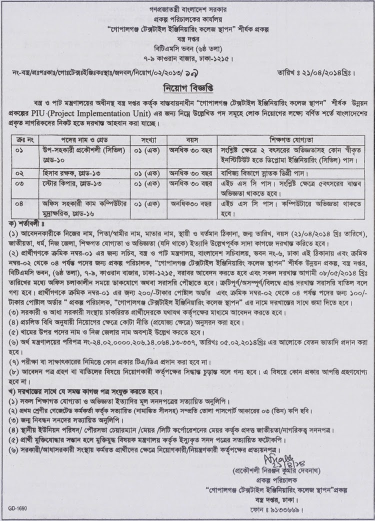 DDepartment of Textiles , Dhaka Recruitment Notification _Job Circular