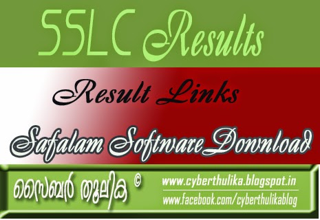 SSLC Results Links And Software