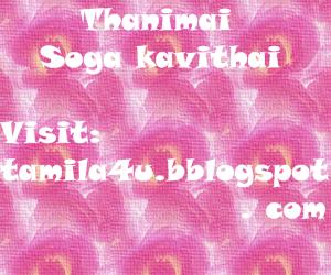thanimai soga kavithai, Tamil lonely poem