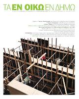 Τεύχος 86