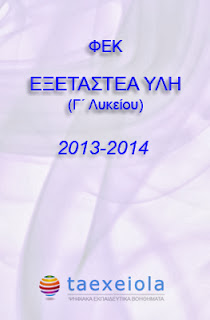 Εξεταστέα - διδακτέα ύλη 2014 - ΦΕΚ