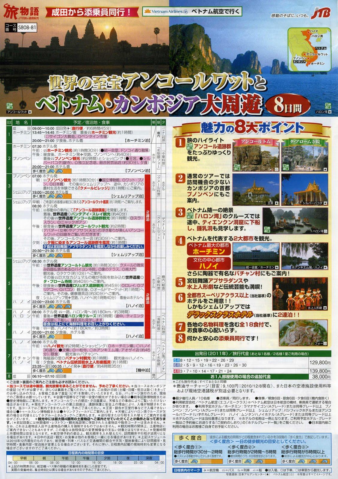 海外旅行のキャンセル料金について - JTBのツアー  …
