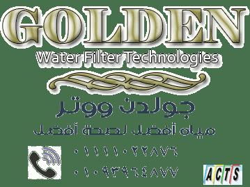 أنواع فلاتر المياه وأسعار وصيانة فلتر المياه