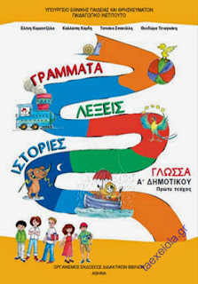Γλώσσα Α΄ Δημοτικού - Σχολικό βιβλίο μαθητή, τεύχος πρώτο