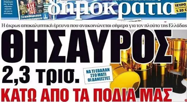 Και ξαφνικά ανακαλύψαν όλοι ότι η Ελλάδα είναι ζάπλουτη …