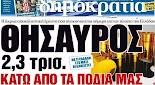 Αφού η Ελλάδα δεν έχει πια κανένα περιουσιακό δικαίωμα και όλη η υπάρχουσα και η μελλοντική περιουσία της παραχωρήθηκε στους δανειστές, ανα...