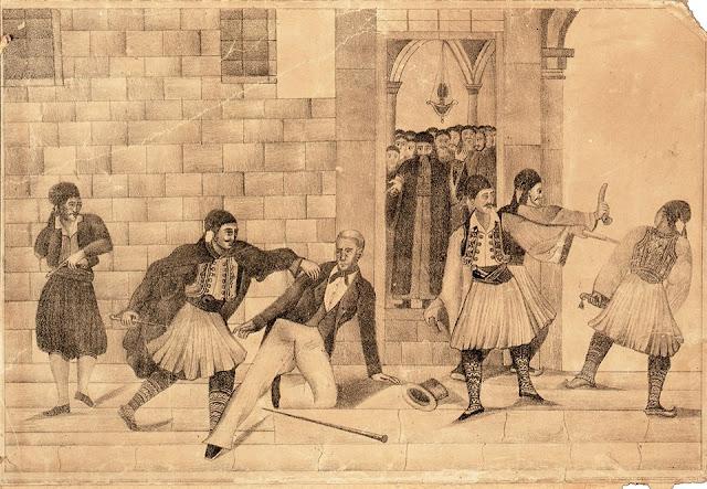 «Ὁ κακοῦργος ὅστις ἐδολοφόνησε τὸν Καποδίστριαν, ἐδολοφόνησε τὴν πατρίδα του». Σαν σήμερα, Κυριακή 27 Σεπτεμβρίου του 1831, λίγο πριν τις 6 το πρωί, το αίμα του Ιωάννη Καποδίστρια, έβαψε τα σκαλοπάτια και την παραστάδα του ναού του Αγίου Σπυρίδωνος στο Ναύπλιο...