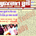 Date 17-08-2015 Epaper & સમાચાર ના ફોટા