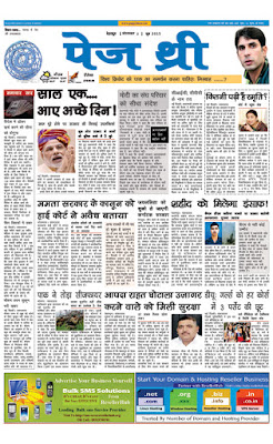 Page3, Newspaper in india