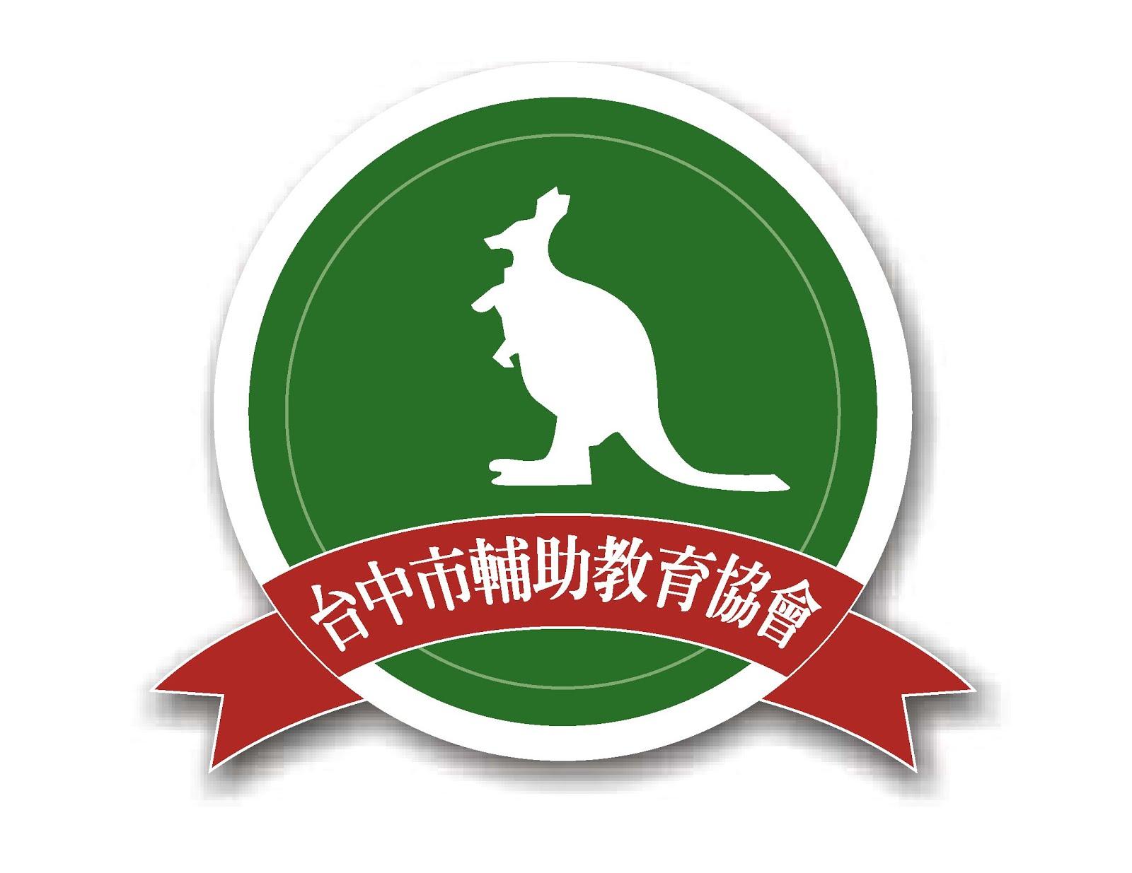 台中市輔助教育協會