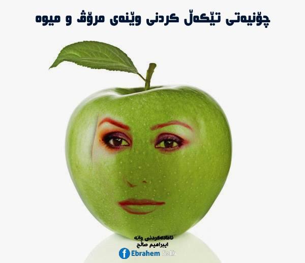 فۆتۆشۆپ:چۆنیهتی تێكهڵ كردنی دهموچاوی مرۆڤ و میوه