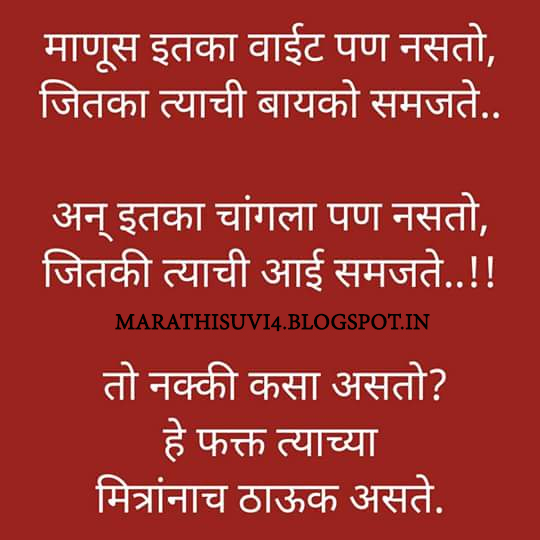 Funny Love Quotes In Marathi : Freinds forever funny quotes in Marathi