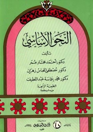 كتاب النحو الأساسي - أحمد مختار عمر وآخرون