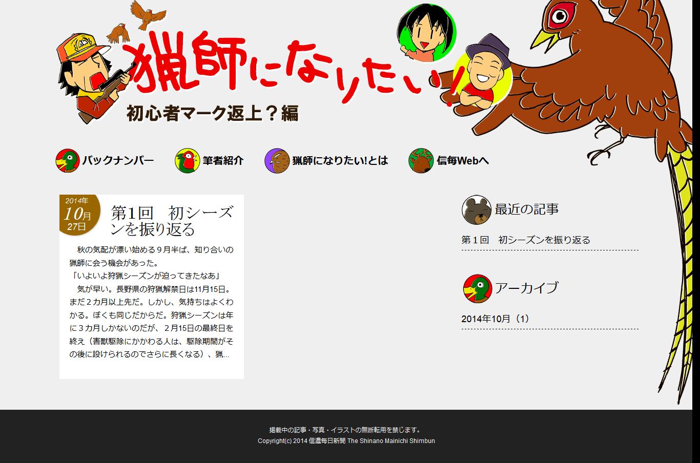 http://www2.shinanoji.net/ryoshi2/