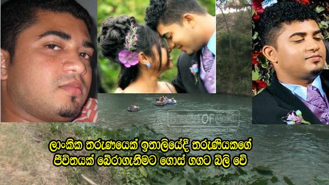 Srilankan dies in Italy