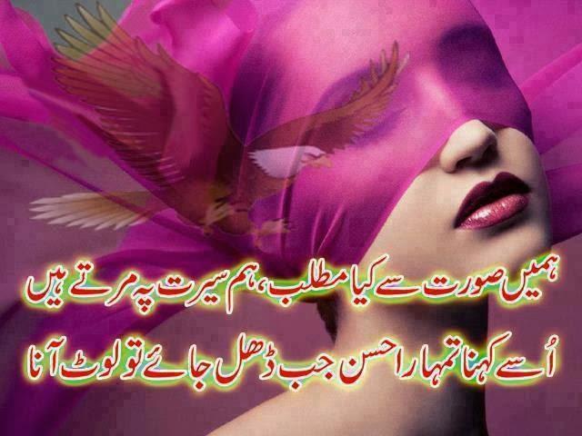 Urdu Poetry lovely & friendly . ~ Urdu Poetry SMS Shayari images