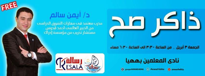 احمد مرواد - المدرب أيمن سالم - أنوار ههيا