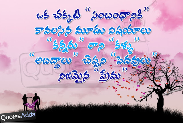 Telugu Love Quote Photos Telugu Love Quotes