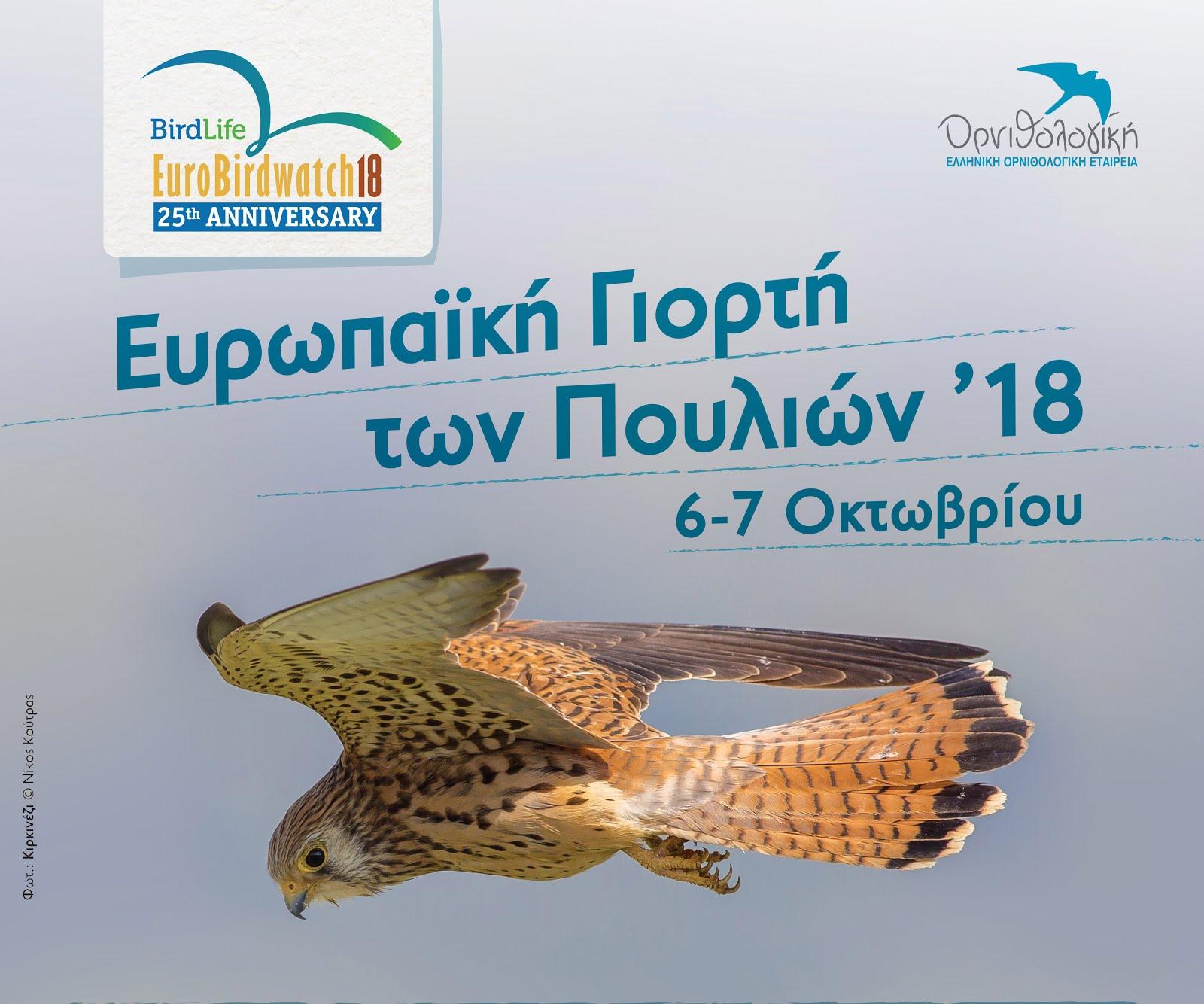 ευρωπαϊκή γιορτή των πουλιών