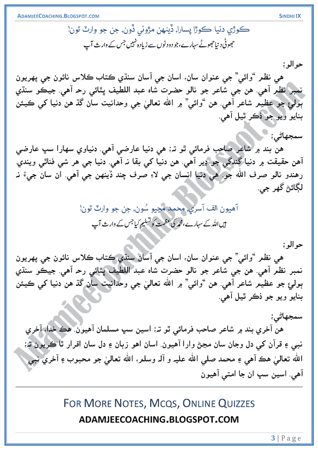 allah-kay-saharay-sher-ki-tashreeh-sindhi-notes-for-class-9th