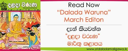 http://www.sridaladamaligawa.lk/monthly-buddhist-magazine
