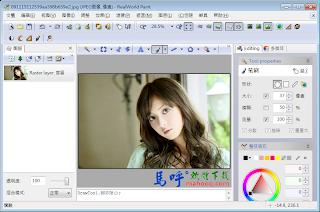 RealWorld Paint Portable 免安裝,免費修圖軟體、繪圖軟體,可取代Photoshop 的圖片編輯軟體