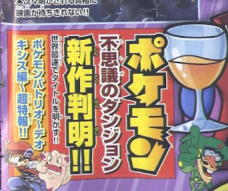 CoroCoro Dec 2008 ads for Jan 2009