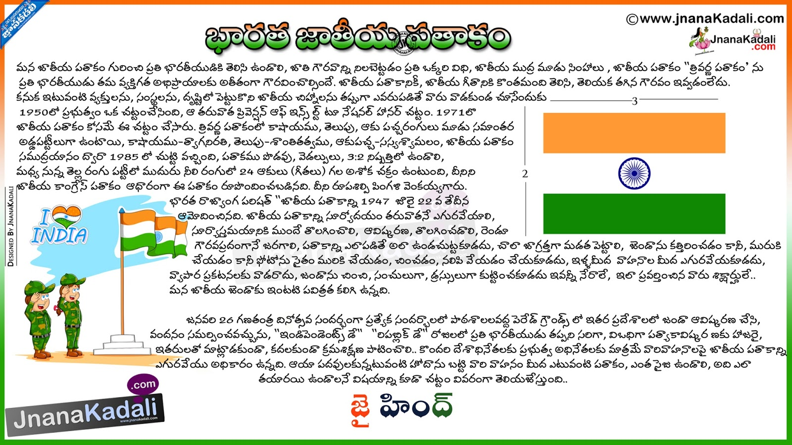 Essay on indian national flag in hindi