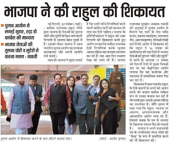 चुनाव आयोग में शिकायत करने के बाद लौटते भाजपा नेता सत्य पाल जैन व अन्य
