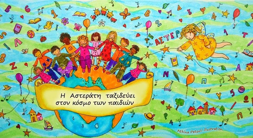 Η Αστεράτη μας ταξιδεύει στον κόσμο των παιδιών