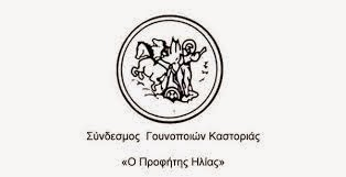 ΚΑΣΤΟΡΙΑ: 100 Χρόνια από την ίδρυση του του Συνδέσμου Γουνοποιών Καστοριάς - Πρόγραμμα 1ης ημέρας λειτουργίας της Έκθεσης
